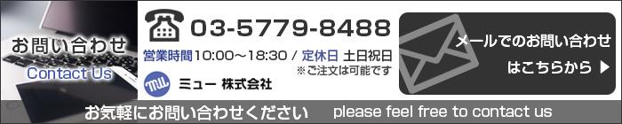 日本製の商品問屋ならミュー株式会社