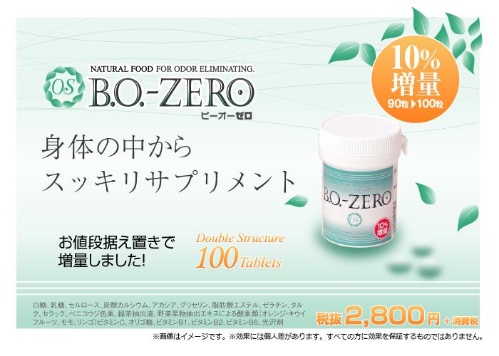 BO ZERO(ビーオーゼロ)販促Webページ