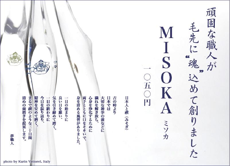 MISOKA(ミソカ)