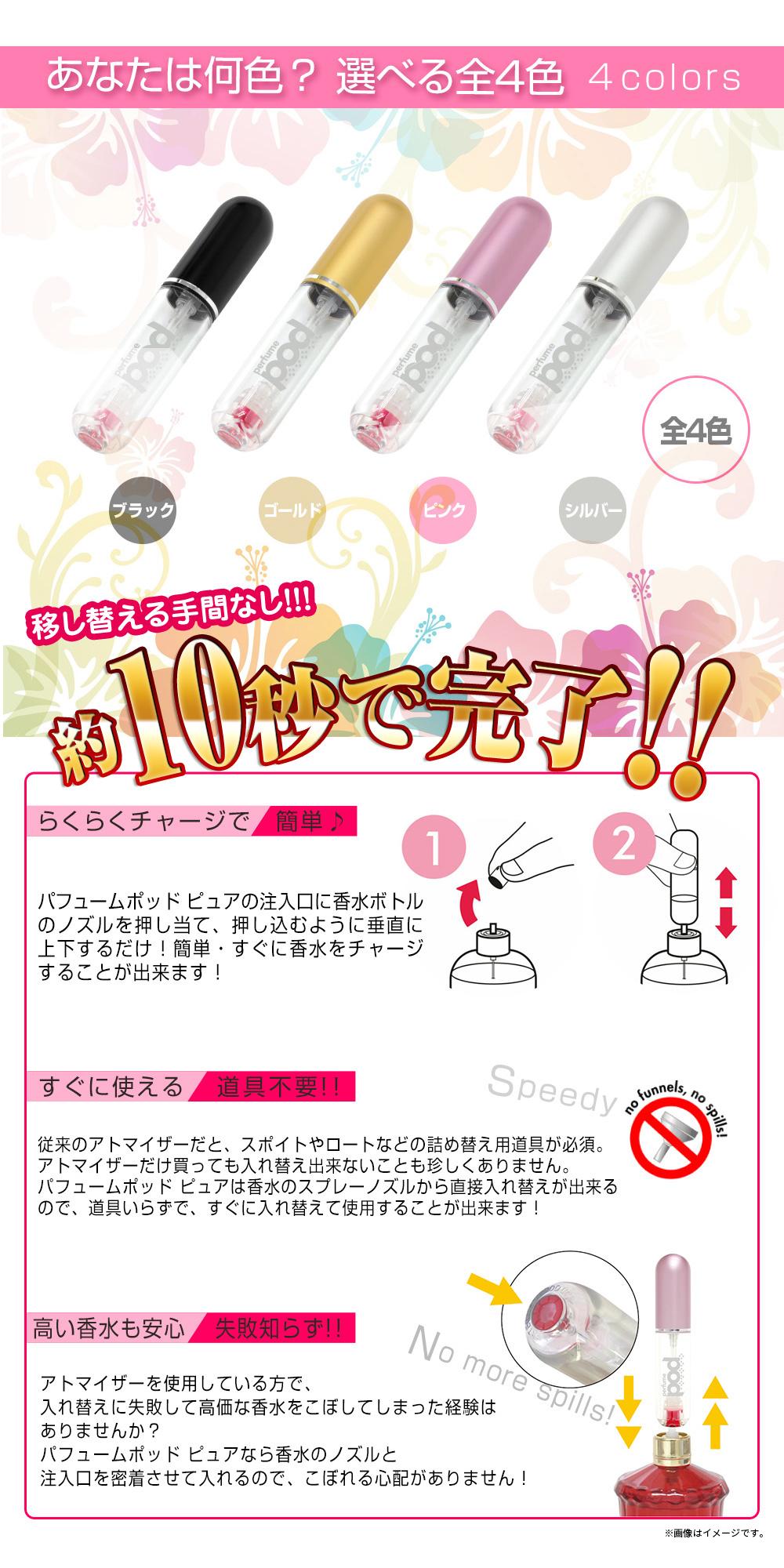 perfume pod pure(パフュームポッド ピュア)販促Webページ