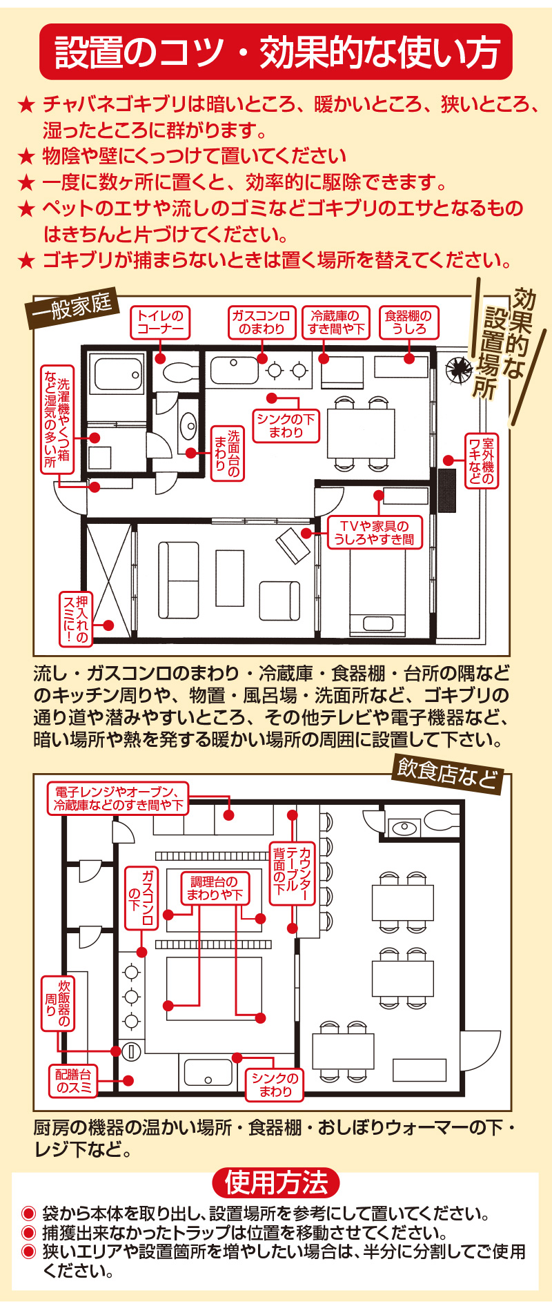 ゴキちゃんグッバイ屋敷販促Webページ