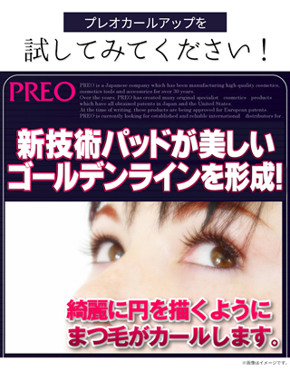 プレオ カールアップ販促Webページ(スマホ向け)