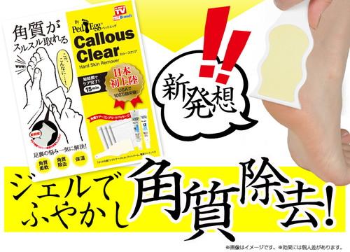 ペッドエッグ カルースクリア(Ped Egg Callous Clear)販促Webページ