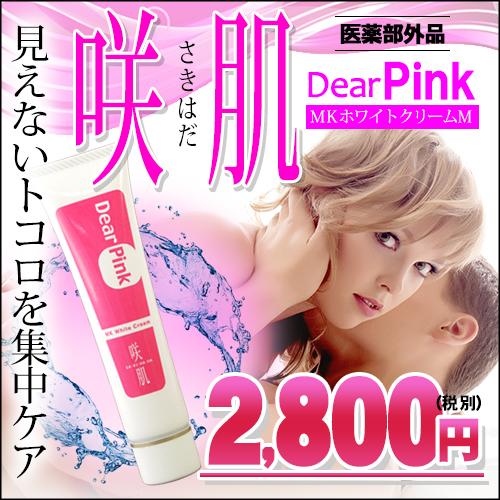 咲肌 〜Dear Pink〜