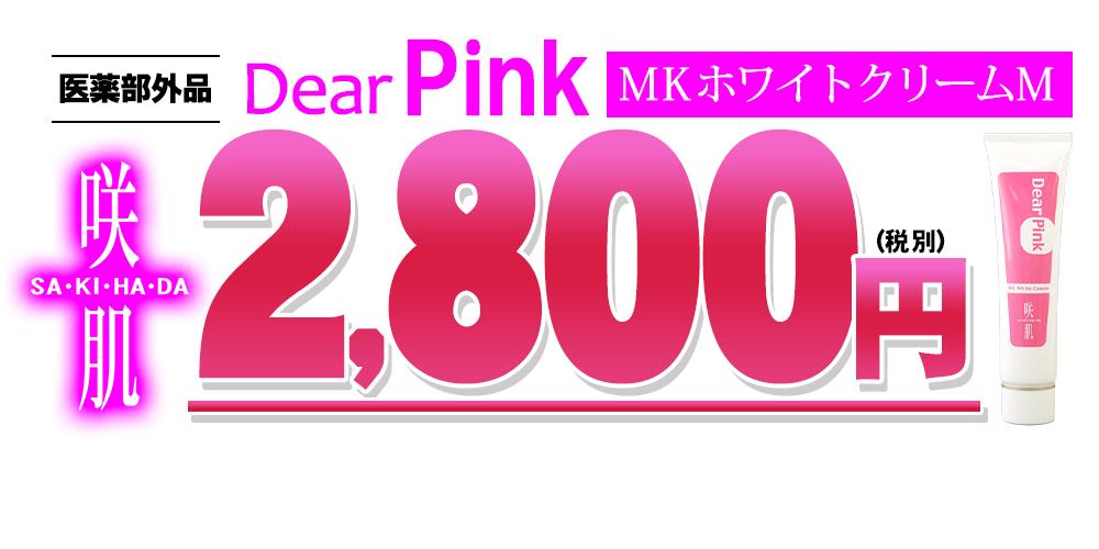 咲肌 〜Dear Pink〜[医薬部外品] 販促Webページ