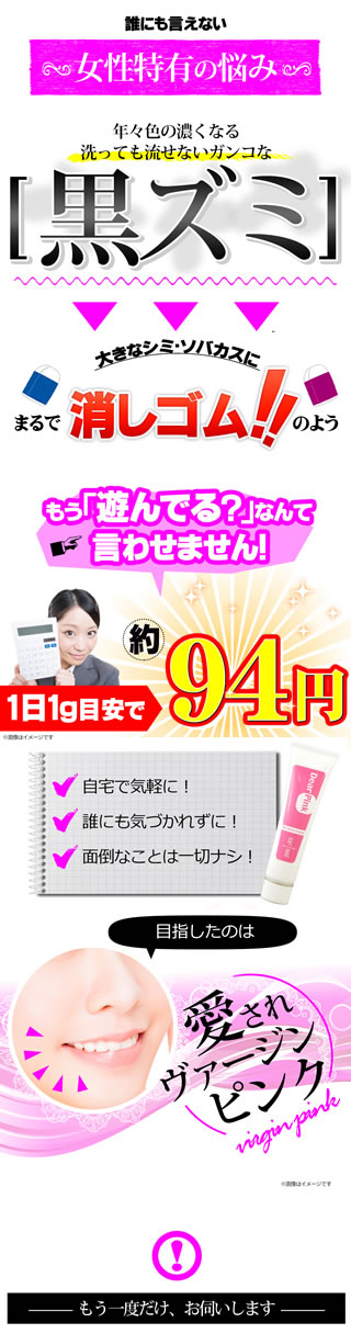 咲肌 〜Dear Pink〜[医薬部外品] 販促Webページ(スマホ向け)