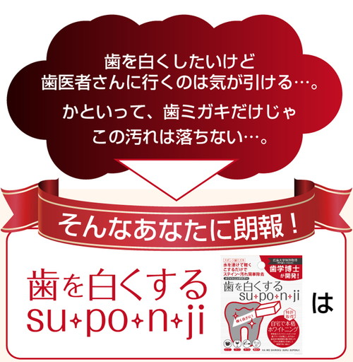 歯を白くするsu・po・n・ji 販促Webページ01