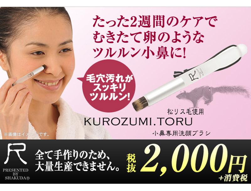 尺小鼻専用洗顔ブラシ販促Webページ