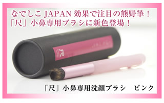 尺小鼻専用洗顔ブラシ販促Webページ(スマホ向け)
