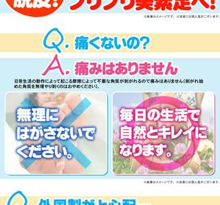 新ハーバルダッピーローズ販促Webページ(スマホ向け)