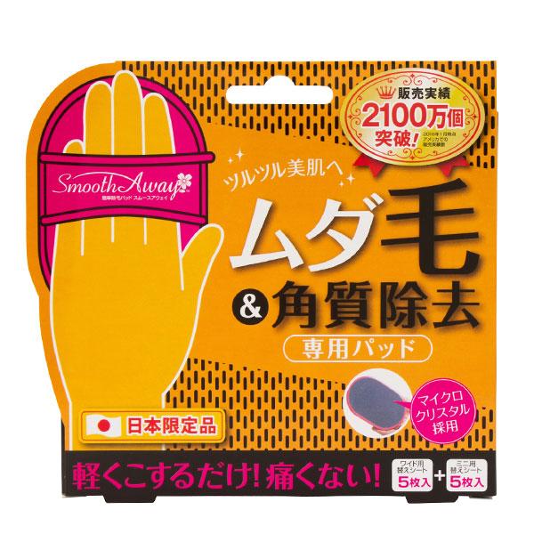 ムダ毛専用パットスムースアウェイ(Smooth Away)
