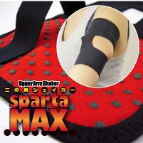 二の腕シェイカー spartaMax