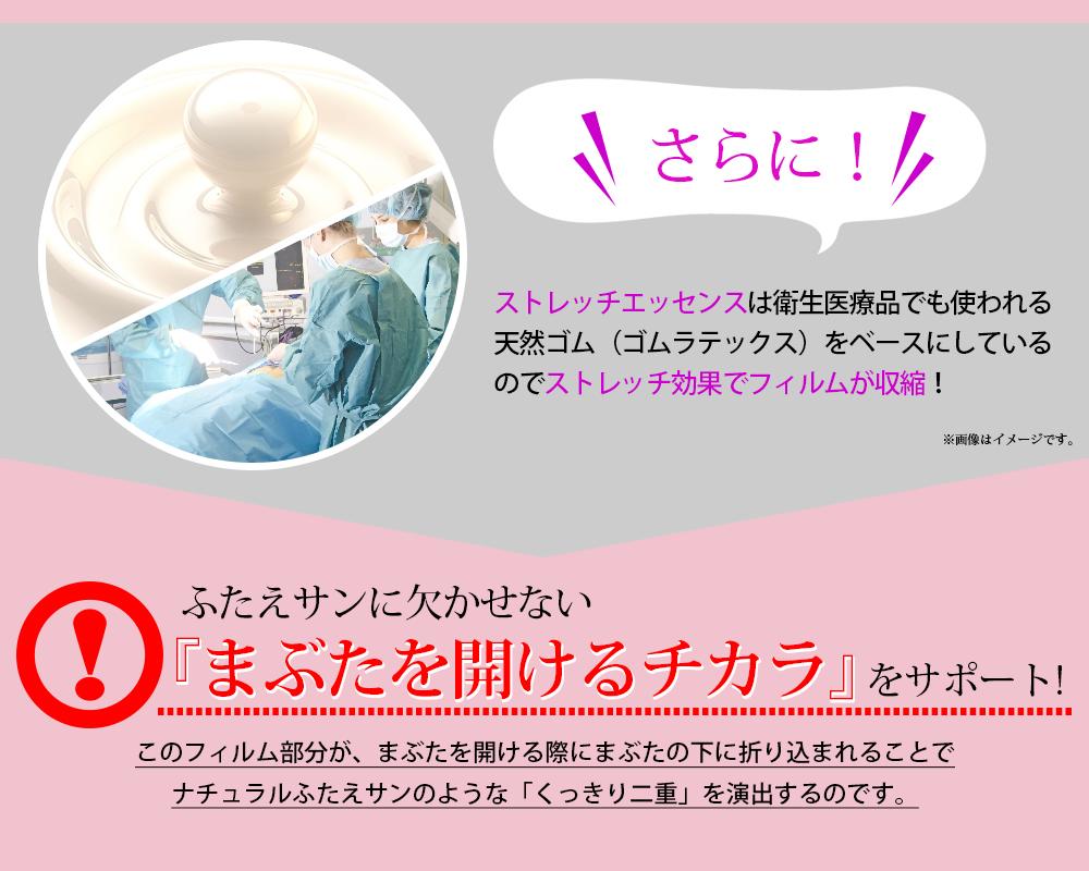 BtoC beaute アイチェンジフィルム販促Webページ