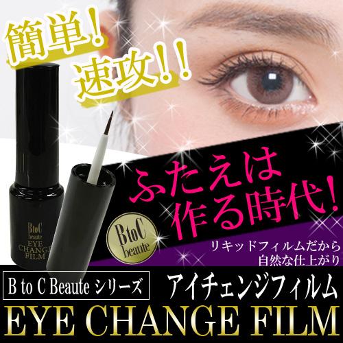 ビートゥーシーボーテ アイチェンジフィルム(B to C Beaute Eye Change Film)