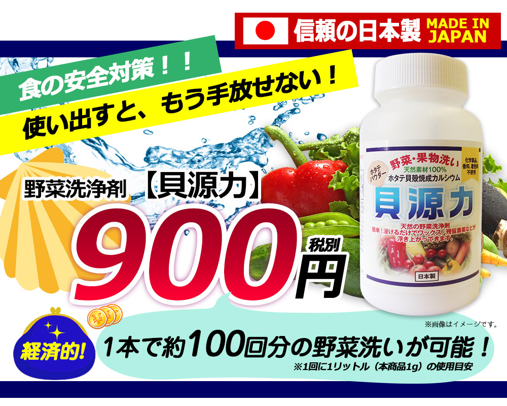 貝源力 「野菜・果物洗い」販促Webページ