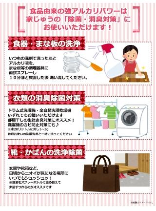 貝源力 「野菜・果物洗い」販促Webページ(スマホ向け)