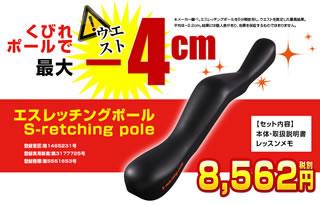 エスレッチングポール S-retching pole販促Webページ(スマホ向け)