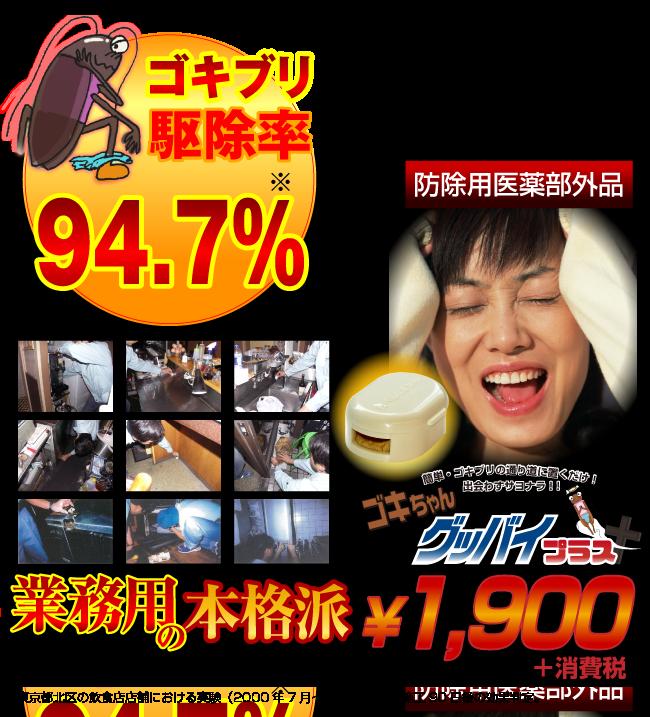 ゴキちゃんグッバイプラス販促Webページ