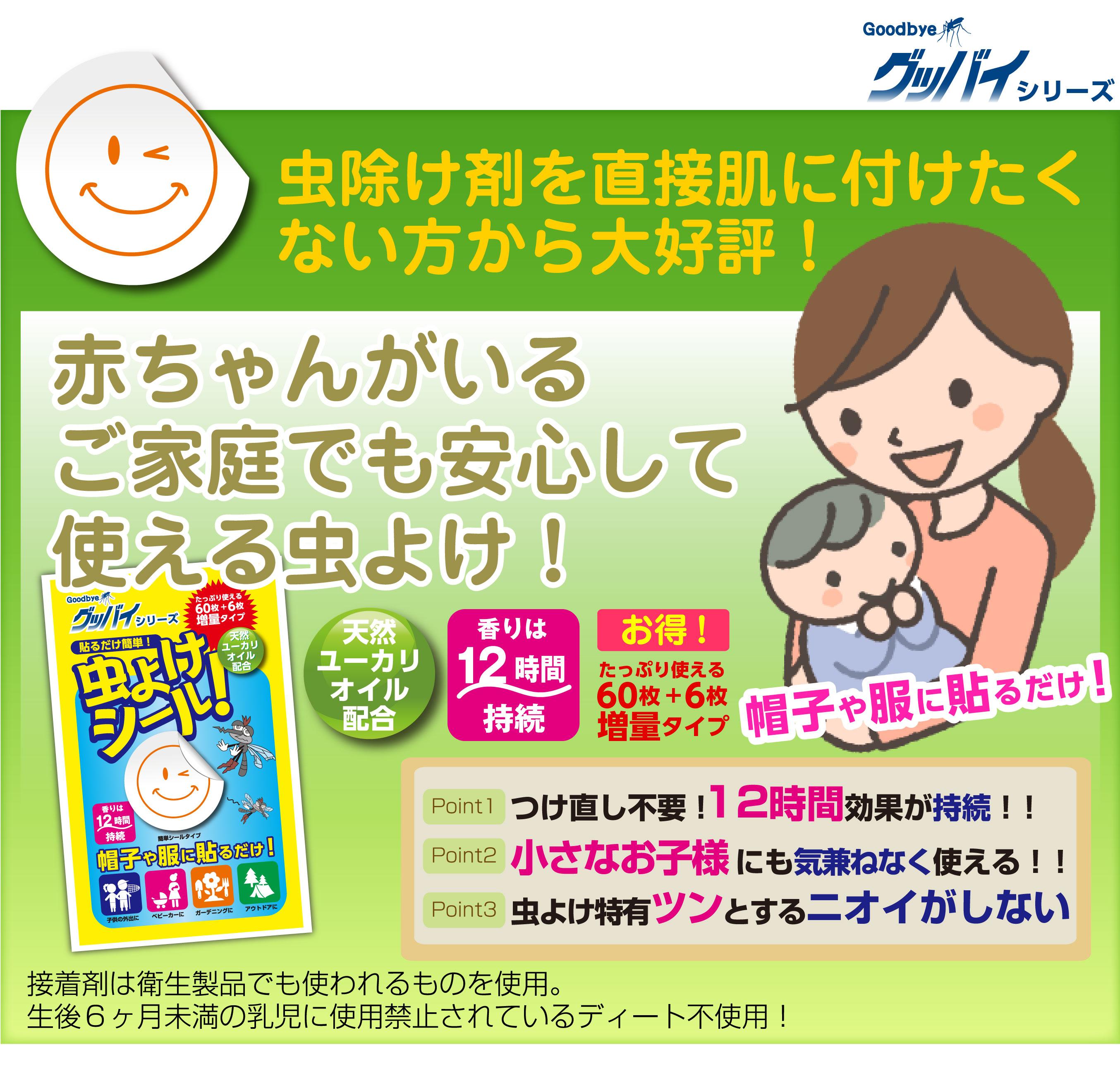 グッバイシリーズ 虫よけシール!販促Webページ