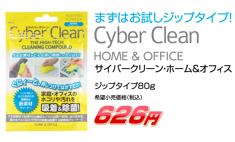 Cyber Clean(サイバークリーン)Home&Office販促Webページ
