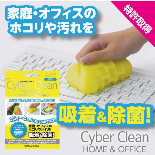 サイバークリーン ホームアンドオフィス (Cyber Clean Home&Office)