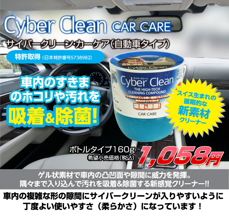 Cyber Clean(サイバークリーン)Car Care販促Webページ