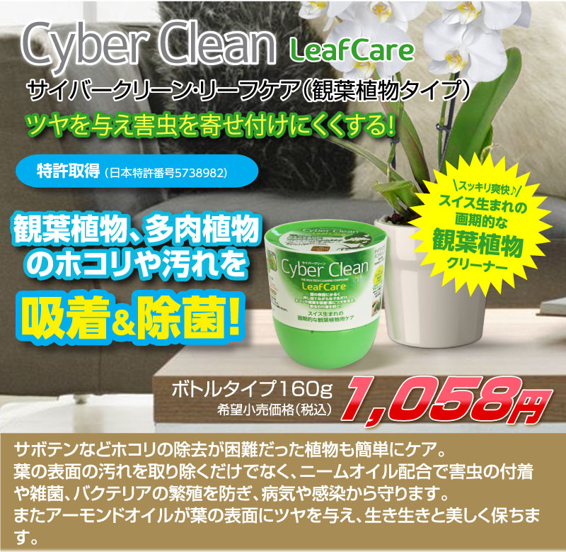Cyber Clean(サイバークリーン)Leaf Care販促Webページ