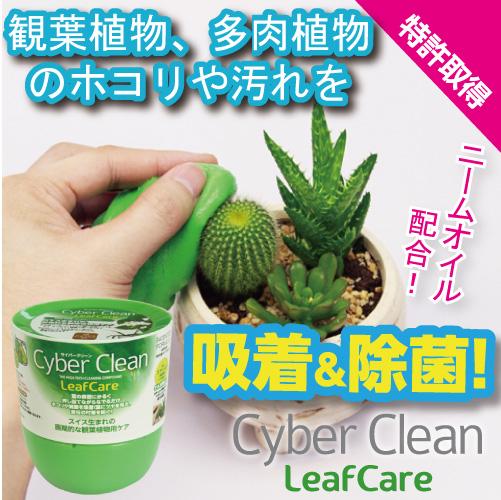 サイバークリーン リーフケア (Cyber Clean Leaf Care)