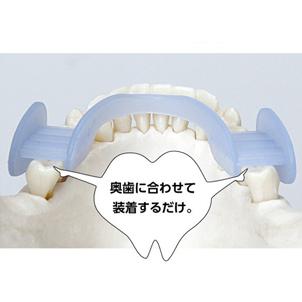 歯ぎしりピタリ