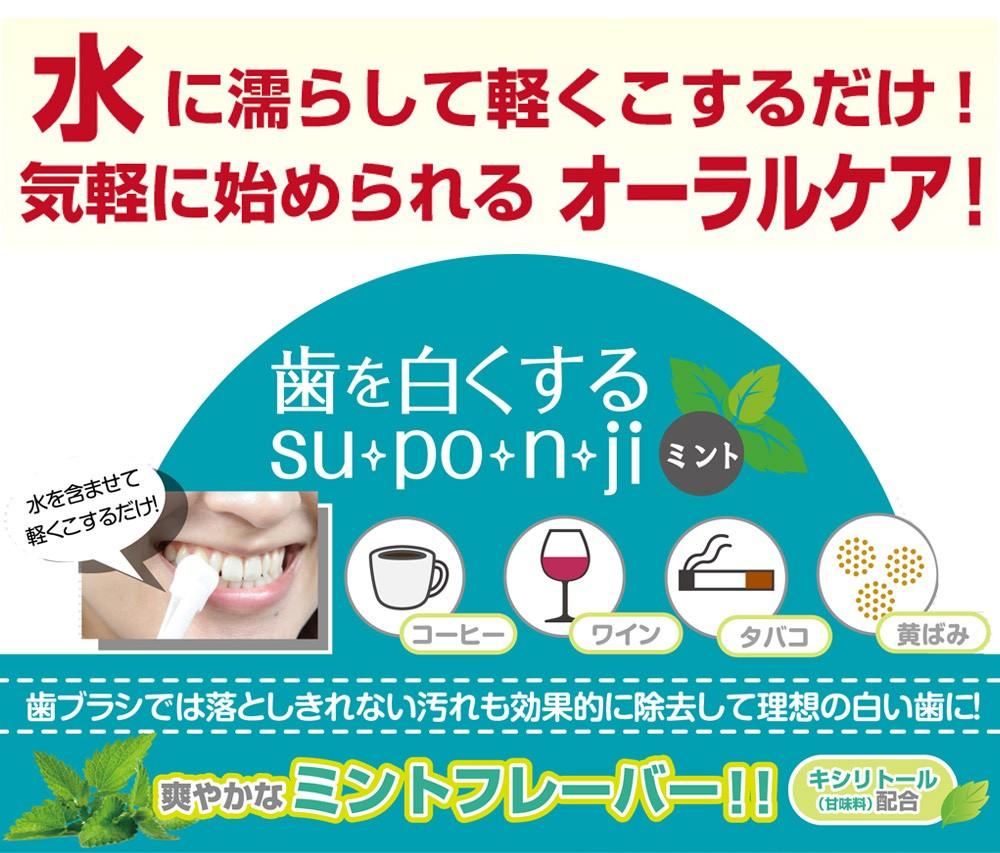 歯を白くするsu・po・n・ji(ミント)販促Webページ