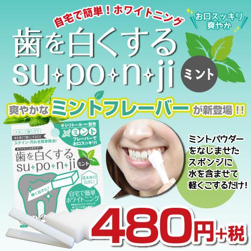 歯を白くするsu・po・n・ji(ミント)