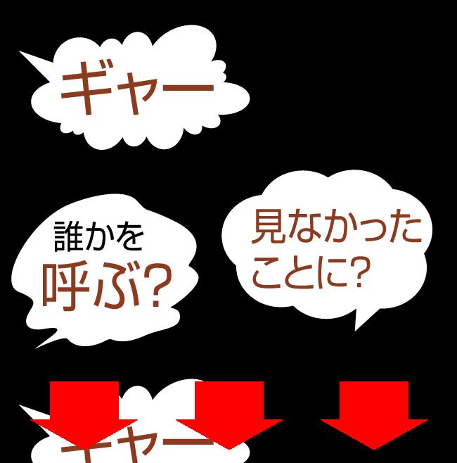ゴキちゃんグッバイ プラス 3個入り販促Webページ