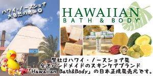 ハワイアンバス&ボディ