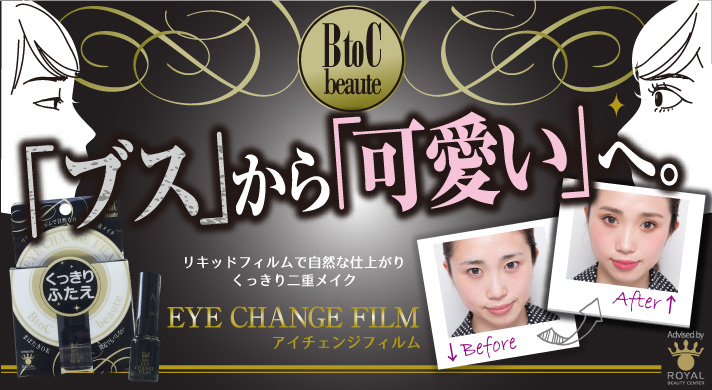 BtoC beaute アイチェンジフィルム