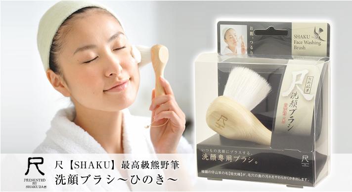 「尺」洗顔ブラシ